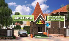 "КП ""Австрия"" Краснодар"